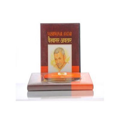 Vaishwanar Avatar DVD