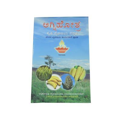 Kannada Agnihotra Farming Methods
