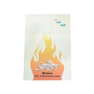Agnihotra Book Hindi