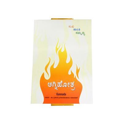 Agnihotra Book Kannada