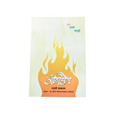 Agnihotra Book Marathi