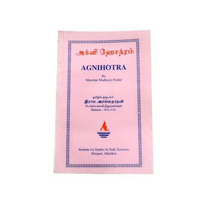 Agnihotra Book (Tamil)