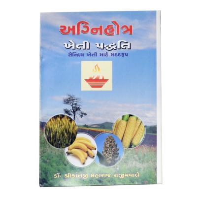 Gujarati Agnihotra Farming Methods